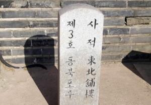 hwaseong_report61